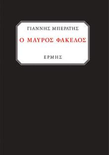 Ο μαύρος φάκελος, ημερολόγιο 1940 - 1968 Γιάννης Μπεράτης, εκδ. Ερμής