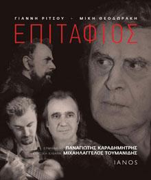 Επιτάφιος Γιάννης Ρίτσος, Μίκης Θεοδωράκης, (περιέχει CD), εκδ. Ιανός