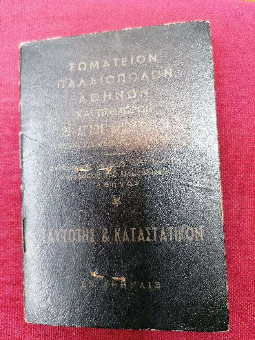 Σωματείο Παλαιοπωλών, Αθηνών και Περιχώρων, Οι Αγιοι Απόστολοι