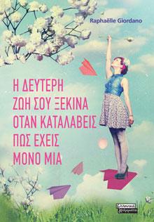 Η δεύτερη ζωή σου ξεκινά όταν καταλάβεις πως έχεις μόνο μία Raphaelle Giordano, εκδ. Ελληνικά Γράμματα
