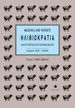 «Ηλιθιοκρατία», Massimiliano Parente, εκδόσεις Δίαυλος