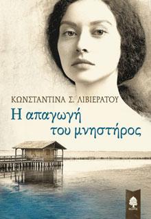 Κωνσταντίνα Λιβιεράτου «Η απαγωγή του μνηστήρος» (εκδ. Κέδρος)