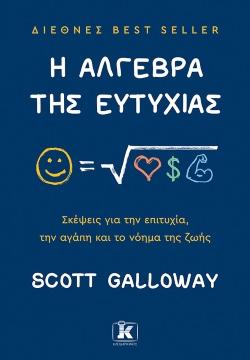 «Η άλγεβρα της ευτυχίας - Σκέψεις για την επιτυχία, την αγάπη και το νόημα της ζωής», Scott Galloway, εκδόσεις Κλειδάριθμος