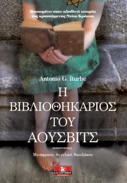 «Η βιβλιοθηκάριος του Άουσβιτς», Antonio G. Iturbe, εκδόσεις Κλειδάριθμος