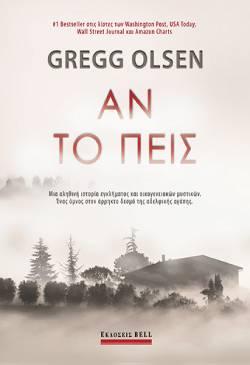 Gregg Olsen, Αν το πεις, Μτφ.: Νεκτάριος Καλαϊτζής, Εκδ. Bell