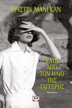 «Κάτω από τον ήλιο της Ταγγέρης», Κριστίν Μανγκάν, εκδόσεις Ψυχογιός