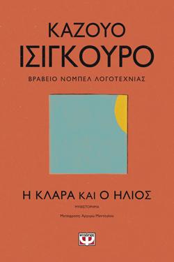 Καζούο Ισιγκούρο, Η Κλάρα και ο ήλιος, Μτφ.: Αργυρώ Μαντόγλου, Εκδ. Ψυχογιός