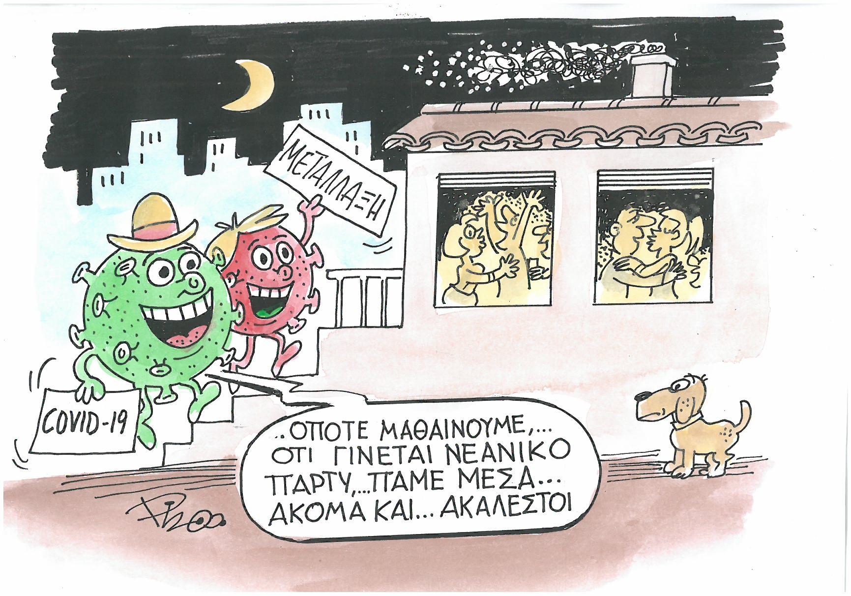 Γελοιογραφία του Κώστα Βλάχου