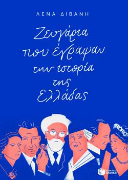 Λένα Διβάνη «Ζευγάρια που έγραψαν την ιστορία της Ελλάδας», εκδόσεις Πατάκη