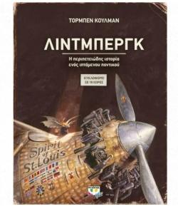 «Λίντμπεργκ, Η περιπετειώδης ιστορία ενός ιπτάμενου ποντικιού», Κούλμαν Τόρμπεν, εκδόσεις Ψυχογιός