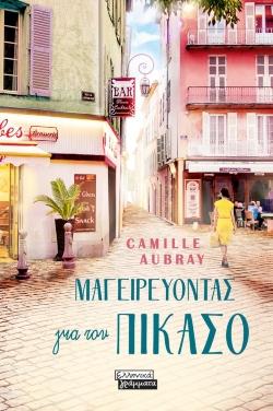 «Μαγειρεύοντας για τον Πικάσο», Camille Aubray, εκδόσεις Ελληνικά Γράμματ