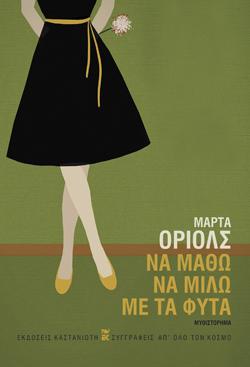 Μάρτα Οριόλς, Να μάθω να μιλώ με τα φυτά, Μτφ.: Κωνσταντίνος Παλαιολόγος, Εκδ. Καστανιώτη