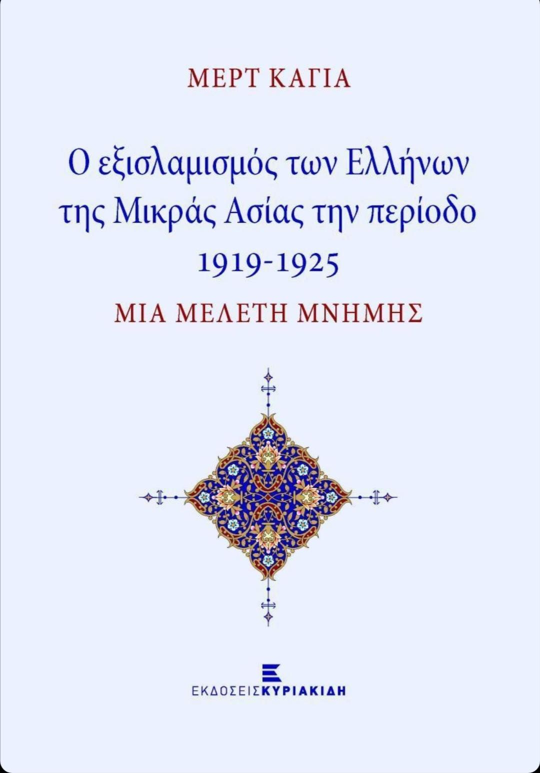 Mert Kaya: Greeks must know someone is working for Islamized Greeks in Turkey 3