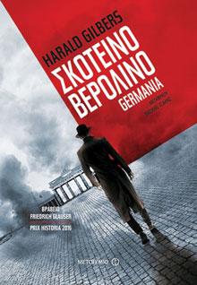 Σκοτεινό Βερολίνο - Γερμανία Harald Gilbers, μτφ. Βασίλης Τσαλής, εκδ. Μεταίχμιο