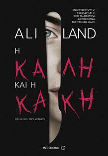 Η καλή και η κακή Ali Land, μτφ. Γωγώ Αρβανίτη, εκδ. Μεταίχμιο