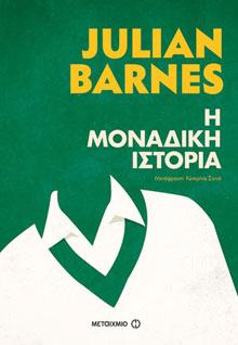Η μοναδική ιστορία Julian Barnes, μτφ. Κατερίνα Σχινά, εκδ. Μεταίχμιο