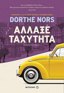 Άλλαξε ταχύτητα Dorthe Nors, μτφ. Λύο Καλοβυρνάς, Μεταίχμιο