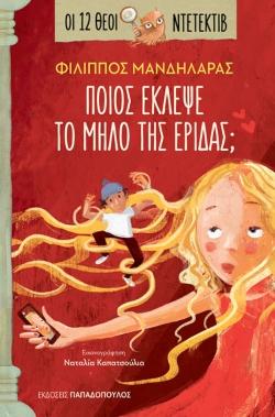 «Ποιος έκλεψε το μήλο της Έριδας», Φίλιππος Μανδηλαράς, εκδόσεις Παπαδόπουλος