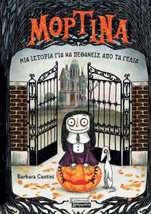 Μορτίνα - Μια ιστορία για να πεθάνεις από τα γέλια Barbara Cantini, μτφ. Γιούλη Δελιοπούλου, εκδ. Ελληνικά Γράμματα