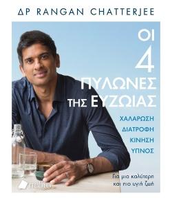«Oι 4 πυλώνες της ευζωίας, Χαλάρωση, Διατροφή, Κίνηση, Ύπνος», Δρ Rangan Chatterjee, εκδόσεις Πεδίο