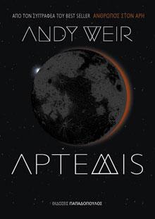 Άρτεμις Andy Weir, μτφ. Χριστόδουλος Λιθαρής, εκδ. Παπαδόπουλος