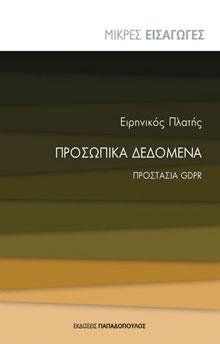 Προσωπικά δεδομένα: Προστασία GDPR Ειρηνικός Πλατής, εκδ. Παπαδόπουλος