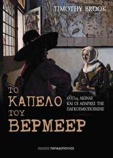To καπέλο του Βερμέερ: Ο 17ος αιώνας και οι απαρχές της παγκοσμιοποίησηςTimothy Brook, μτφ. Ρηγούλα Γρηγοριάδου, εκδ. Παπαδόπουλος