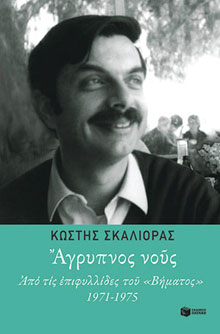 Άγρυπνος νους - Από τις επιφυλλίδες του «Βήματος» 1971 - 1975 Κωστής Σκαλιόρας, εκδ. Πατάκης