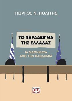 Γιώργος Ν. Πολίτης, «Το παράδειγμα της Ελλάδας. 16 μαθήματα από την πανδημία»