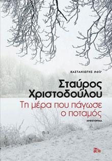 Τη μέρα που πάγωσε ο ποταμός Σταύρος Χριστοδούλου, εκδ. Καστανιώτη