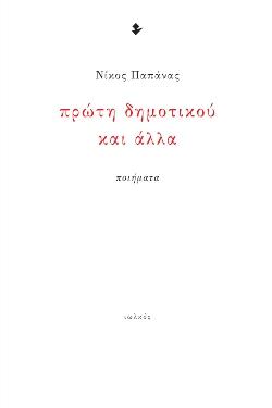 «Πρώτη δημοτικού και άλλα», Νίκος Παπάνας, εκδόσεις Ιωλκός