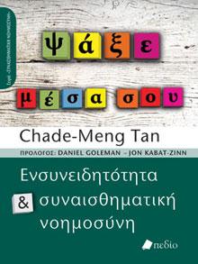 Ψάξε μέσα σου - Ενσυνειδητότητα και συναισθηματική νοημοσύνη Chade-Meng Tan, μτφ. Χρύσα Ξενάκη, εκδ. Πεδίο