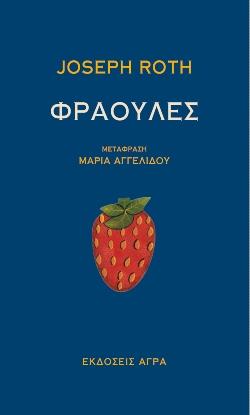 «Φράουλες», Joseph Roth, εκδόσεις Άγρα