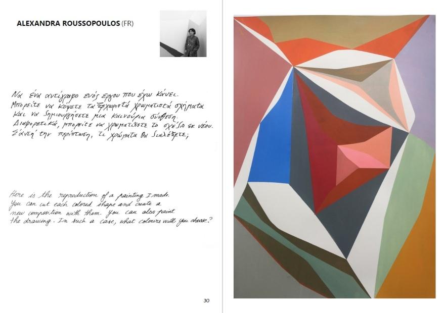 Creative at Home: 17 καλλιτέχνες προτείνουν τρόπους να παραμείνουμε δημιουργικοί στο ebook της Nitra Gallery