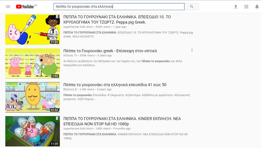 Κάτι πάει λάθος με την «παιδική» πλευρά του YouTube και το