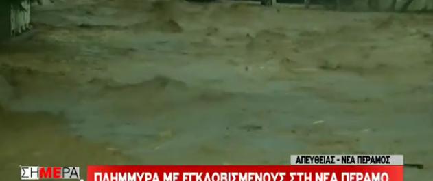 Πλημμύρα με εγκλωβισμένους στη Νέα Πέραμο