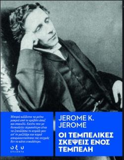 «Τεμπέλικες σκέψεις ενός τεμπέλη», Τζέρομ Κλάπκα Τζέρομ, εκδόσεις Οξύ