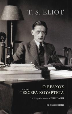 T.S. Eliot, Ο Βράχος και τα τέσσερα κουαρτέτα, Εκδ. Αρμός