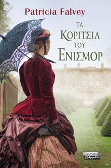 Τα κορίτσια του Ένισμορ Patricia Falvey, μτφ. Στέλλα Πεκιαρίδη, εκδ. Ελληνικά Γράμματα