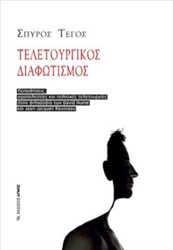 «Τελετουργικός Διαφωτισμός», Σπύρος Τέγος, εκδόσεις Αρμός