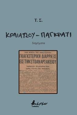 «Κολιάτσου - Παγκράτι», διηγήματα του Τρύφωνα Στέλλα (εκδόσεις Βακχικόν)