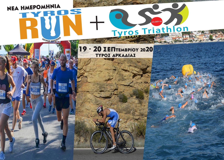 Το Tyros Run και το Τyros Triathlon «μαζί» το διήμερο 19/20 Σεπτεμβρίου 2020, λόγω κορωνοϊού.