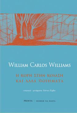 William Carlos Williams, Η Κόρη στην Κόλαση και άλλα ποιήματα, Μτφ.: Γιάννης Ζέρβας, Εκδ. Printa