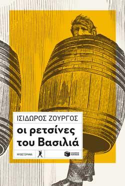 Οι ρετσίνες του βασιλιά, Ισίδωρος Ζουργός, εκδ. Πατάκη